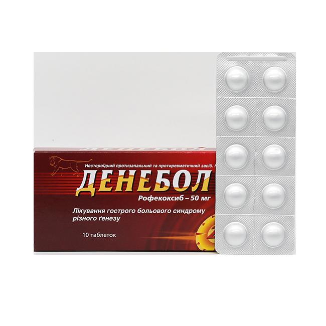 Денебол таб. 50 мг N10