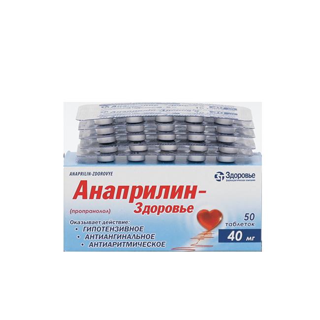 Анаприлин (Anaprilin) таблетки 40мг №50