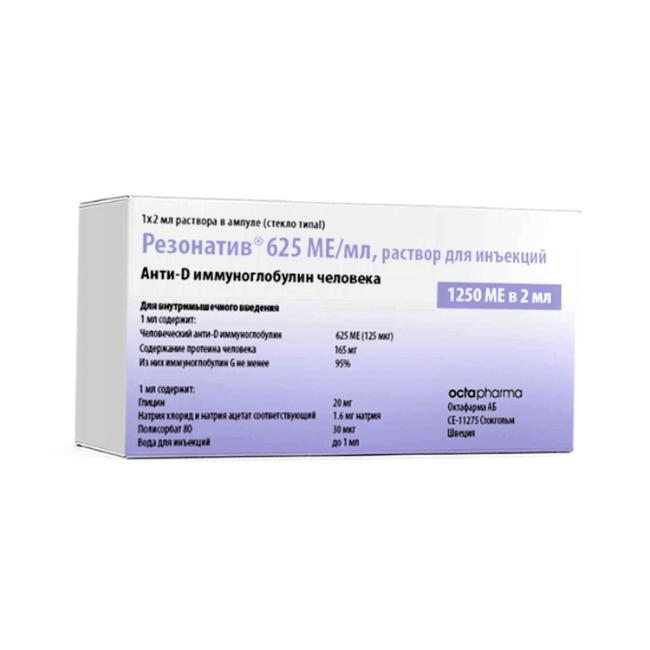 Резонатив (иммуноглобулин) 625МЕ/мл 2мл №1